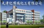 天津亿博瑞化工有限公司