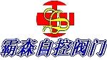 上海霸森自控阀门有限公司