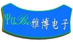 东莞市雅博电子有限公司