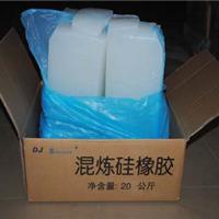供应混炼胶30-80度混炼硅胶原材料质量稳定