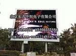 北京市东方中恒电子有限公司