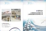 上海惟诣建材贸易有限公司