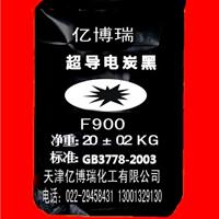 供应导电炭黑、超导电炭黑、特导电炭黑