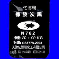 供应炭黑、炭黑N762、半补强炭黑N762