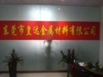 东莞市皇达金属材料有限公司
