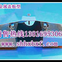 金属盖板型屋面变形缝RM(图片)