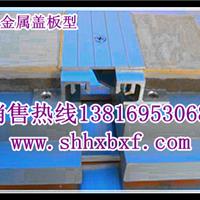 金属盖板型楼地面变形缝FM(图)