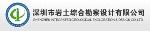 深圳市岩土综合勘察设计有限公司