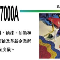供应爱色丽台式电脑配色系统分光仪7000A