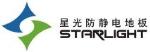 星光防静电地板(长沙)分公司