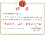 中国绿色环保节能建筑产品