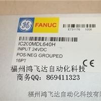 供应IC670MDL331J 惠价速销 原产GE