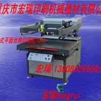 重庆市沙坪坝区宏瑞丝印器材经营部