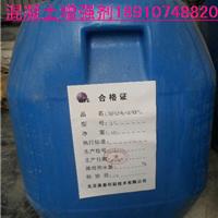 富民县混凝土保护剂厂家