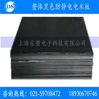 供应防静电电木,台湾防静电板,防静电胶板