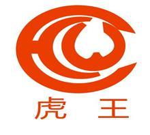 陕西渭南虎王锅炉研制有限责任公司