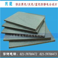 供应防静电合成石,耐高温隔热板