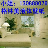 深圳液体壁纸厂家招商/深圳液体壁纸加盟白手起家轻松创业