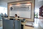广州卡本复合材料有限公司
