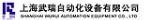 上海武瑞自动化设备有限公司