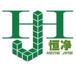 广州恒净净化科技有限公司