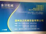 温州市金汉机械设备责任有限公司