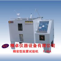 供应经济型盐雾试验机