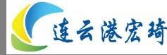 连云港市宏琦电力辅机有限公司