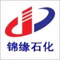 锦缘江苏石化制造设备有限公司