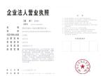 深圳市天地恒一科技发展有限公司