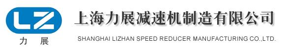 上海力展减速机机械有限公司