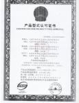 产品形式认可证书
