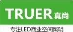 上海真尚照明科技有限公司
