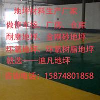 邵阳金刚砂耐磨地坪材料批发,迪凡地坪厂