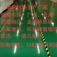 邵阳金刚砂耐磨地坪材料价格,迪凡地坪厂