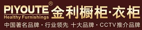 广州金利品牌橱柜九大加盟政策现向全国招商