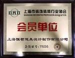 上海装修协会荣誉会员单位