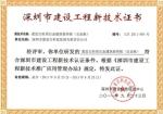 深圳市建设新工程证书