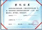 深圳市科技成果登记证书