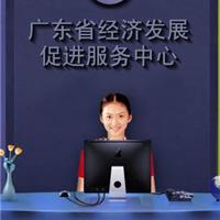 广东省经济发展促进服务中心