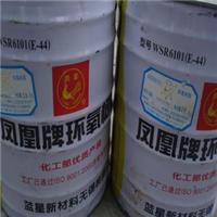 供应环氧树脂6101