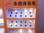 深圳市永佳诚光电科技有限公司