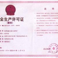 山东鑫炎耐火材料厂