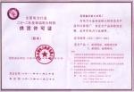 全国电力行业供货许可证