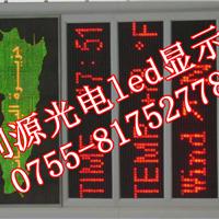 供应深圳led显示屏颜色出来