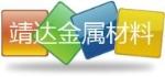 广东省靖达金属材料有限公司
