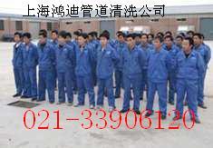 上海鸿迪管道清洗服务有限公司