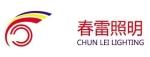 深圳市春雷智能照明光电有限公司