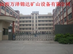山西万泽锦达矿山设备有限公司