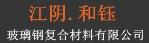 江阴和钰玻璃钢复合材料有限公司